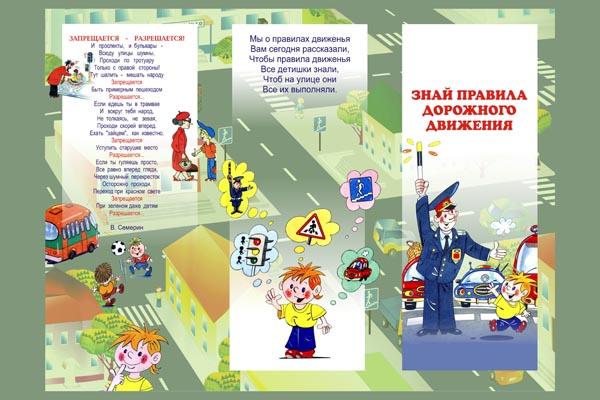 108. Плакат для детского сада: Знай правила дорожного движения (2)