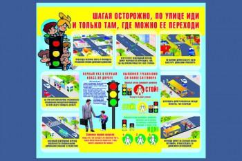 109. Плакат для детского сада: Шагая осторожно, по улице иди...