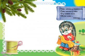 """088. Детский плакат: Загадка: """"Есть иголки у портнихи, есть иголки у ежа..."""""""