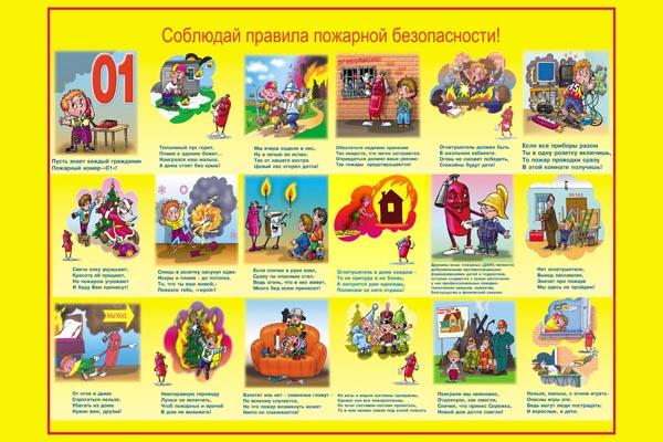 110. Плакат для детского сада: Соблюдай правила пожарной безопасности!