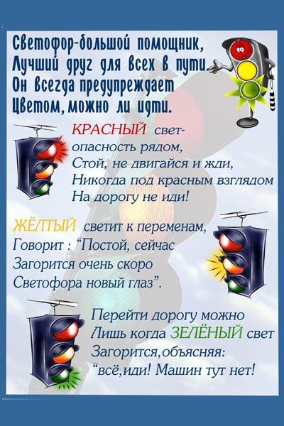 111. Плакат для детского сада: Светофор - большой помощник, лучший друг для всех в пути...