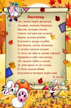 113. Плакат для детского сада: Листопад (И. Бунин)