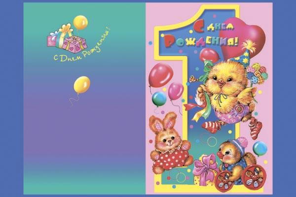 093. Детский плакат: 1 год! С Днем Рождения!