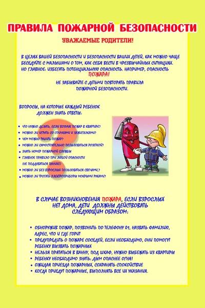 115. Плакат для детского сада: Правила пожарной безопасности (2)