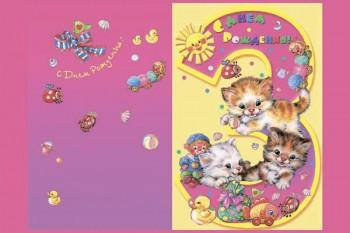 095. Детский плакат: 3 года! С Днем Рождения!