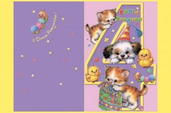 096. Детский плакат: 4 года! С Днем Рождения!
