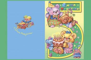 097. Детский плакат: 5 лет! С Днем Рождения!