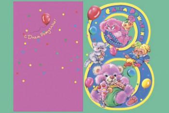 100. Детский плакат: 8 лет! С Днем Рождения!