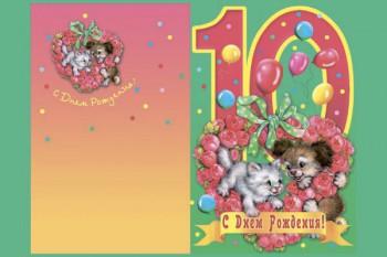 102. Детский плакат: 10 лет! С Днем Рождения!