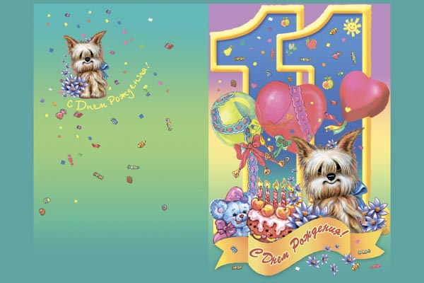 103. Детский плакат: 11 лет! С Днем Рождения!