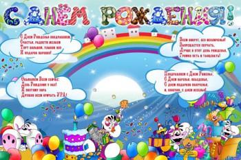 104. Плакат для детского сада: С Днем Рождения!