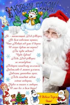 116. Плакат для детского сада: С Новым годом, дети!