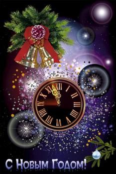 117. Детский плакат: Новогодние часы. С Новым годом!