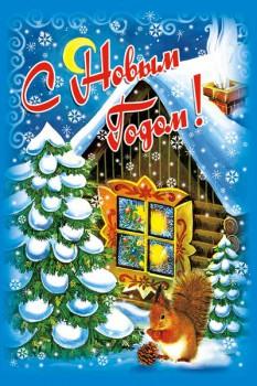 120. Детский плакат: Белка у домика. С Новым годом!