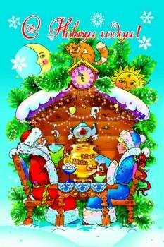 121. Детский плакат: Дед Мороз и Снегурочка пьют чай, С Новым годом!
