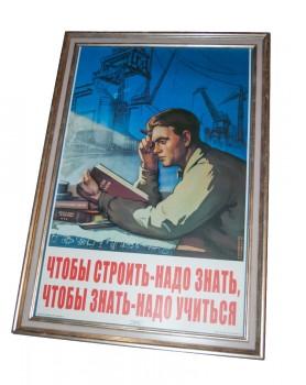 04. плакат Чтобы строить - надо знать, чтобы знать - надо учиться!