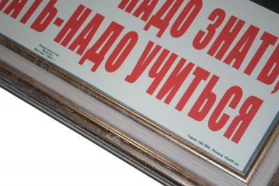 04-4. детализация: плакат Чтобы строить - надо знать, чтобы знать - надо учиться!