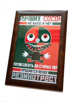 05. плакат, Лучших сосок не было и нет, готов сосать до старых лет