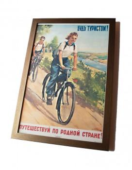 07. Плакат: Будь туристом! Путешествуй по родной стране!