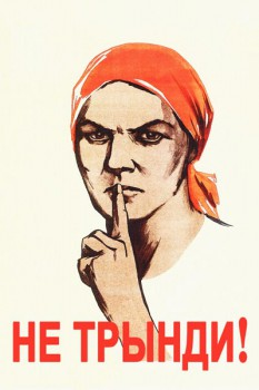 18. Плакат для офиса: Не трынди!