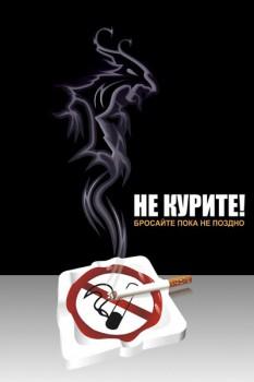 02. Плакат для офиса: Не курите!