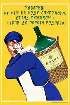 06. Плакат в офис: Товарищ, не пей на ходу спиртного, стань мужиком - терпи до порога родного!