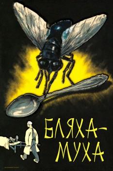 08. Плакат в офис: Бляха - Муха