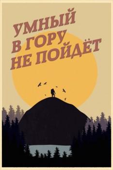 108. Плакат в офис: Умный в гору не пойдет