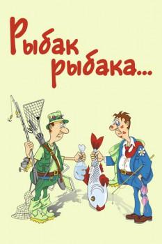 11. Плакат для офиса: Рыбак рыбака...