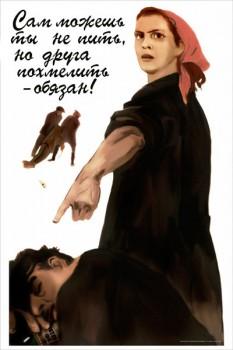 51. Плакат для офиса: Сам можешь ты не пить, но друга похмелить обязан!