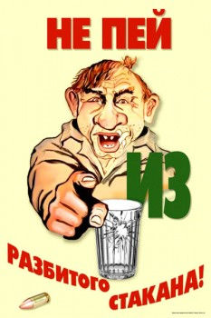112. Плакат в офис: Не пей из разбитого стакана!