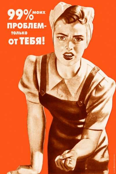 115. Плакат в офис: 99% моих проблем - только от тебя!