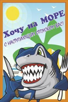 12. Плакат для офиса: Хочу на море. С наступающим отпуском вас!