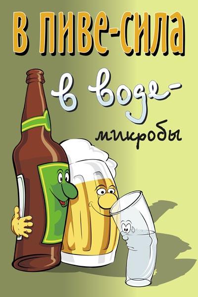 13. Плакат для офиса: В пиве - сила, в воде - микробы