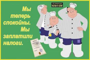 """19. Плакат для офиса: Теперь мы спокойны... - ООО """"Напрасный труд"""""""