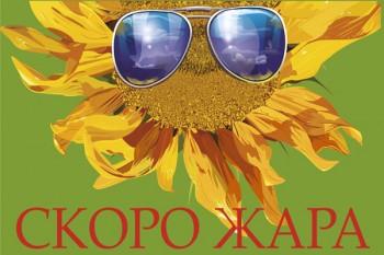 22. Плакат для офиса: Скоро жара