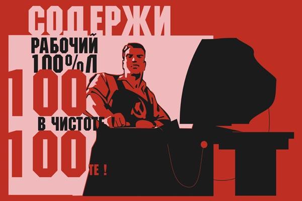 25. Плакат для офиса: Содержи рабочий стол в 100% чистоте