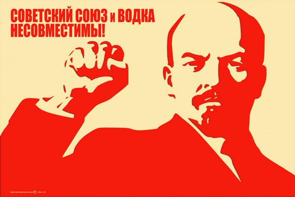 31. Плакат в офис: Советский Союз и водка несовместимы!