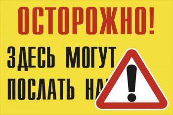 32. Плакат для офиса: Осторожно! Здесь могут послать...