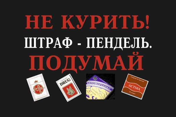 33. Плакат для офиса: Не курить! Штраф - пендель