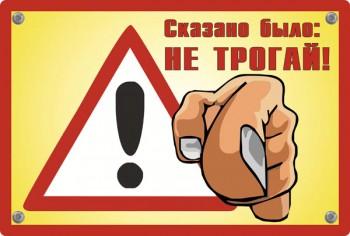 35. Плакат для офиса: Сказано было: Не трогай!