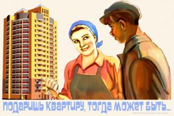 37. Плакат для офиса: Подаришь квартиру, тогда может быть...