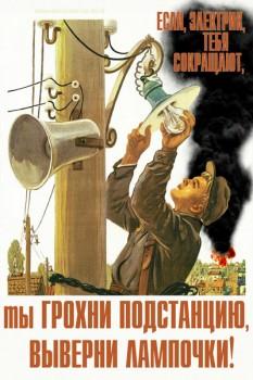 47. Плакат для офиса: Если, электрик, тебя сокращают, ты грохни подстанцию, выверни лампочки!