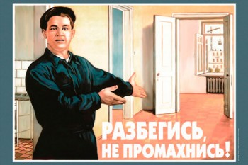 42. Плакат в офис: Разбегись, не промахнись!