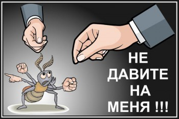 44. Плакат для офиса: Не давите на меня!