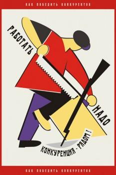 47. Плакат для офиса: Работать надо, конкуренция - рядом!