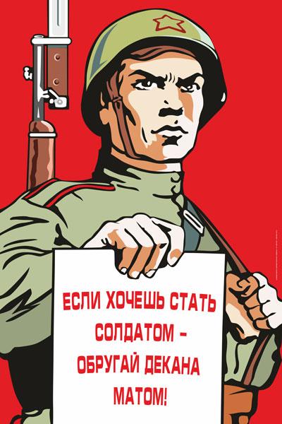 49. Плакат для офиса: Если хочешь стать солдатом - обругай декана матом!