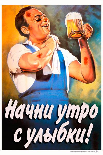 52. Плакат для офиса: Начни утро с улыбки!