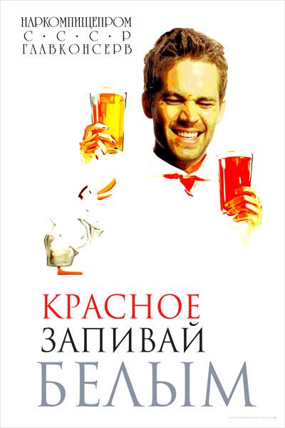 54. Плакат для офиса: Красное запивай белым
