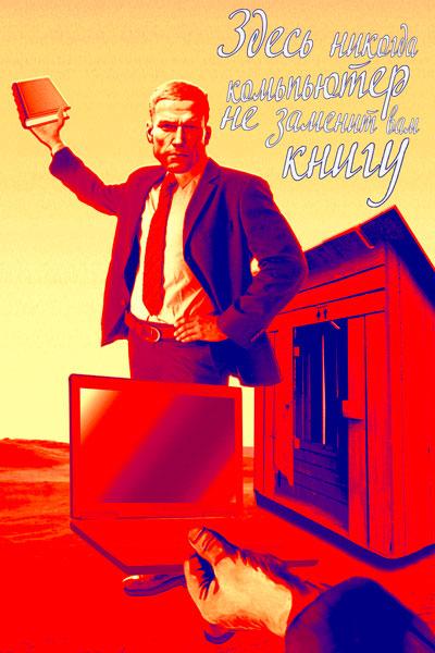 55. Плакат для офиса: Здесь никогда компьютер не заменит книгу